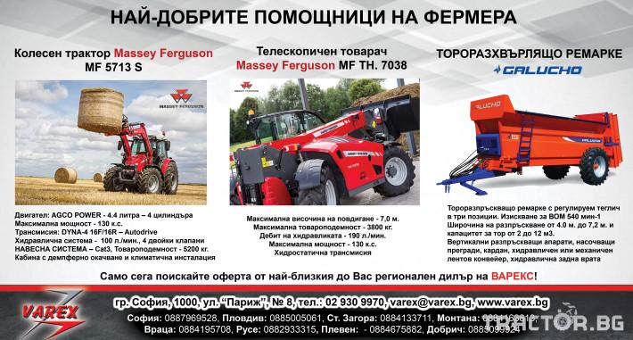 Телескопични товарачи Massey Ferguson ТН 7038 0 - Трактор БГ